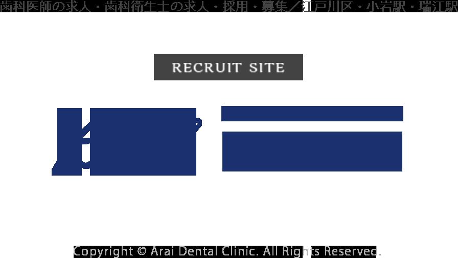 新井歯科医院採用サイト