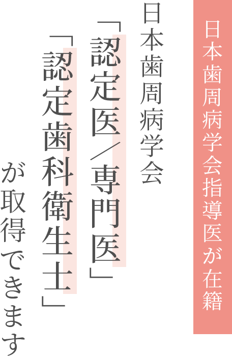 日本歯周病学会「認定医/専門医」「認定歯科衛生士」が取得できます