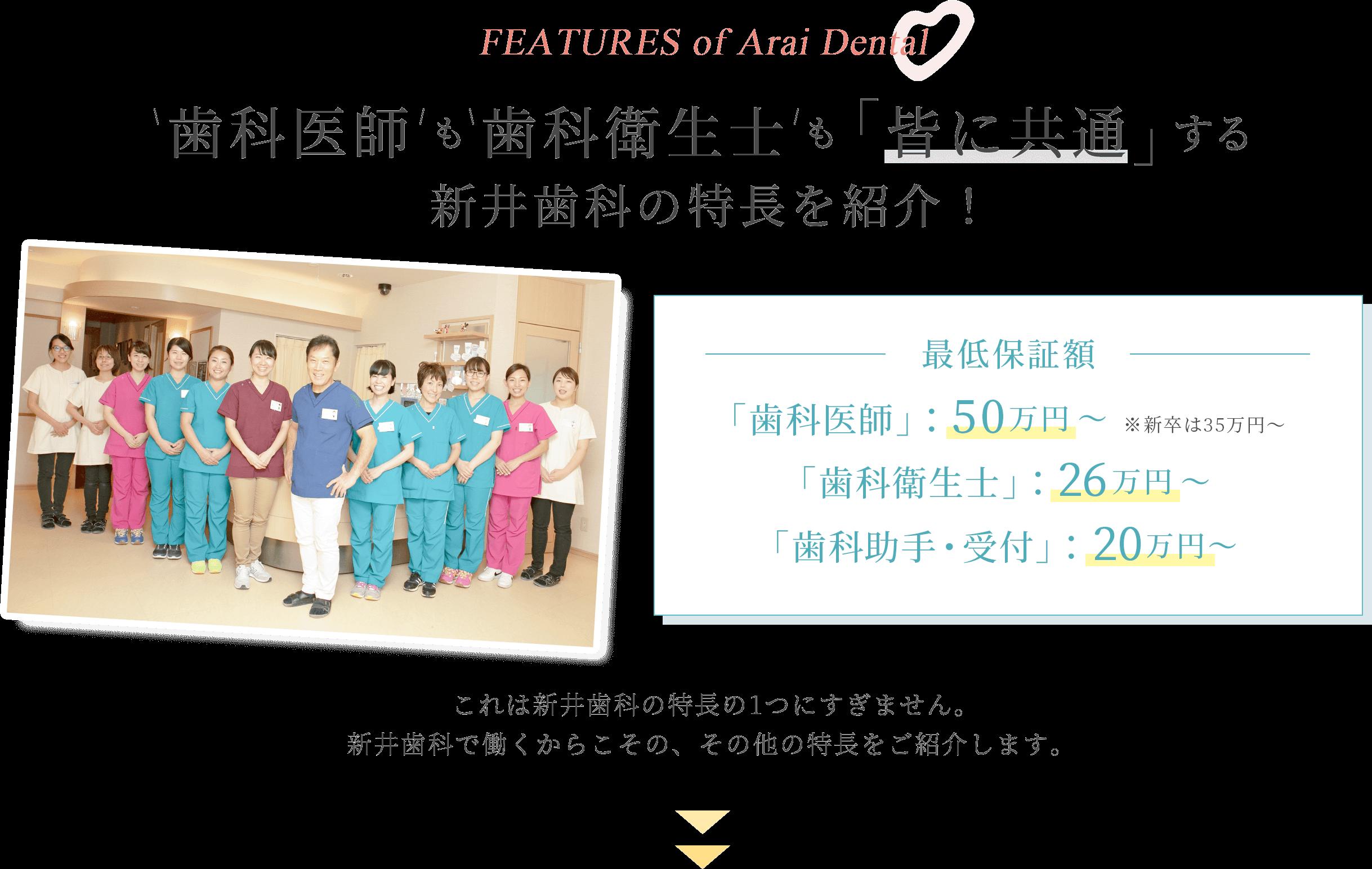 新井歯科の特長を紹介!