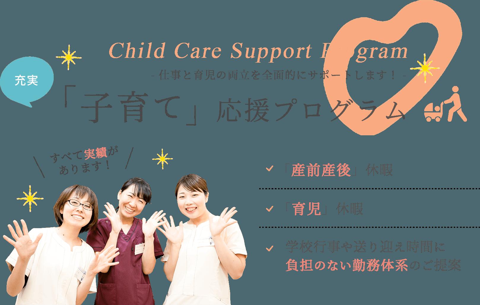 「子育て」応援プログラム -仕事と育児の両立を全面的にサポートします!-